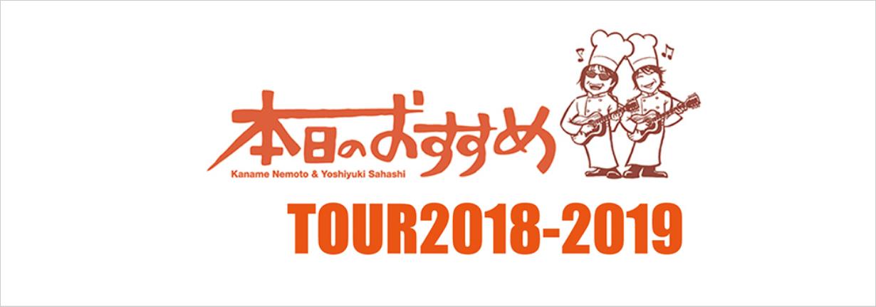 「本日のおすすめ」TOUR 2018-19